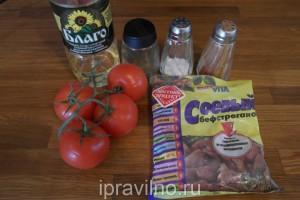 соевоем мясо с помидорами