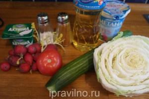 овощной салат с соусом из редиса